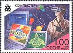 Russia stamp 1998 № 474.jpg