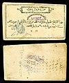 SUD-S102a-Siege of Khartoum-5 Piastres (1884).jpg