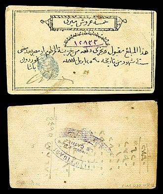 Siege of Khartoum currency - Image: SUD S102a Siege of Khartoum 5 Piastres (1884)