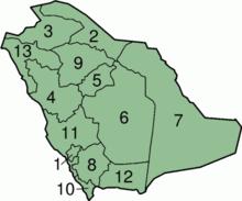 Провинције Саудијске Арабије