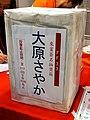 Sayaka Ohara's signature raffle box 20190216.jpg