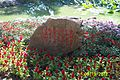 Second Description Stone Beiling Park 015.JPG