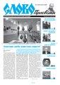 Slovo-16-2014.pdf