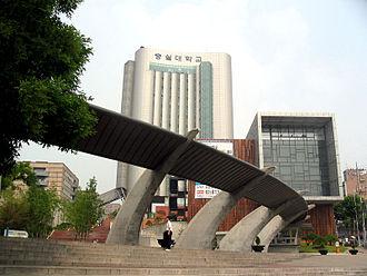 Soongsil University - Main entrance of Soongsil University