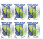 Stamp-russia2011-communication-partblock.png