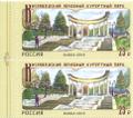 Stamp-russia2016-kislovodsk-health-resort.png