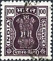 Stamp of India - 1984 - Colnect 1002224 - Capital of Asoka Pillar.jpeg