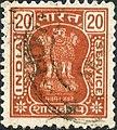 Stamp of India - 1984 - Colnect 577930 - 1 - Capital of Asoka Pillar.jpeg