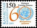 Stamp of Kazakhstan 532.jpg