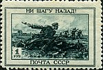 Stamp of USSR 0971.jpg