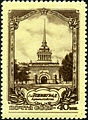 Stamp of USSR 1736.jpg