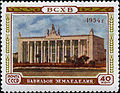 Stamp of USSR 1786.jpg