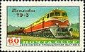 Stamp of USSR 2272.jpg