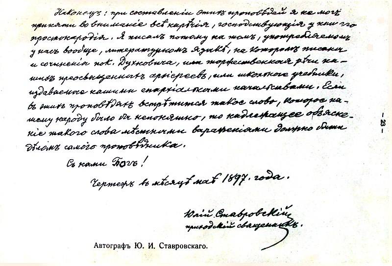 File:Stavrovski handwriting.jpg