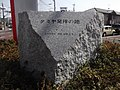 Stone monument of the Birthplace of Tamiya inc.jpg