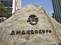 Stone with the name of AIIB, Jul 2019.jpg