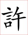 Suname-Xu3.PNG