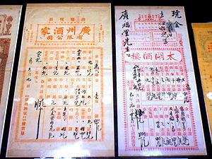Suzhou numerals - Suzhou numerals on banquet invoices issued by restaurants in the 1910 - 1920s. Although the invoices use traditional right-to-left vertical writing, the Suzhou numerals recording the amounts are written horizontally from left to right.