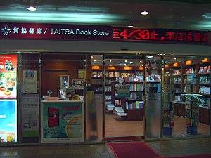 Taipei World Trade Center - TAITRA Book Store