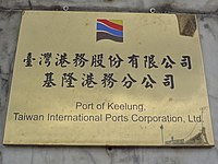 TIPC Port of Keelung plate 20131013.jpg