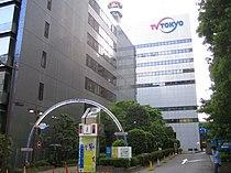TV Tokyo (head office).jpg