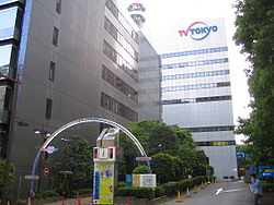 [Resim: 250px-TV_Tokyo_%28head_office%29.jpg]