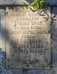 Tablet of the memorial of the mass grave at the Gdov cemetery.jpg