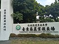 Taitung District Agricultural Research and Extension Station, COA01.jpg
