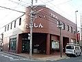 Tama Shinkin Bank Higashiyamato Branch.jpg