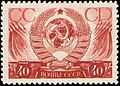 The Soviet Union 1937 CPA 579 stamp (Arms of USSR).jpg