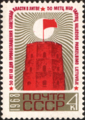 The Soviet Union 1968 CPA 3651 stamp (Red Flag on Gediminas' Tower, Vilnius).png