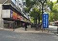 Tianxin Community (20160324130415).jpg