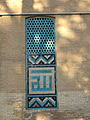 Tiling of South wall of Mohammad Al Mahruq Mosque - name of prophet God in persian masonry writing- Nishapur 01.JPG