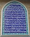 Tilings of a Hadith on a Wall at Nishapur.jpg