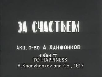 Файл:To Happiness (1917).webm