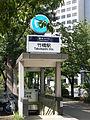 Tokyo Metro Takebashi Station Surface Entrance.JPG