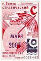 Tomsk trolleybus monthly ticket 2005.jpg