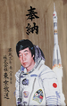 Toyohiro-Akiyama-First-Japanese-in-Space-Portrait.png