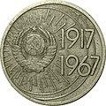 USSR-1967-10copecks-CuNi-SovietPower50-a.jpg