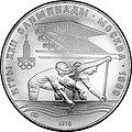 USSR 1978 10rubles Ag Olympics80 Rowing (LMD) a.jpg