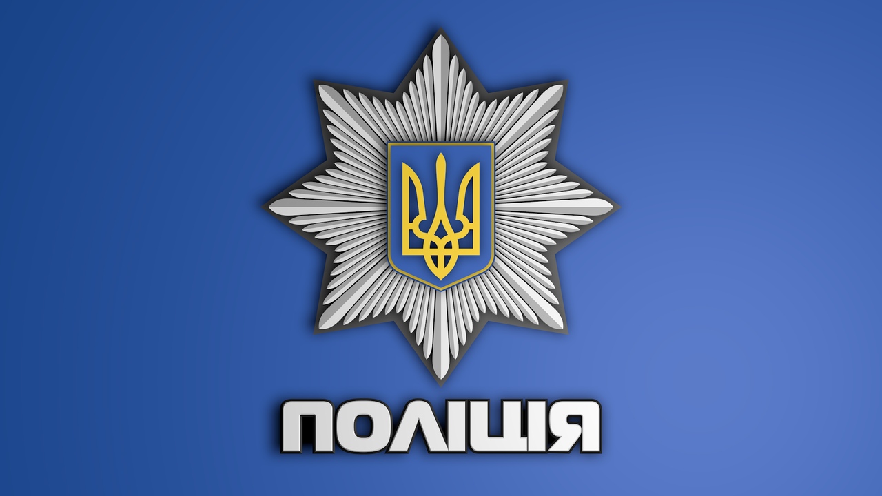 """Результат пошуку зображень за запитом """"національна поліція україни"""""""