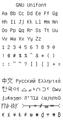 Unifont Sample, v12.0.01.png