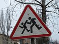 "Warning Sign ""Children"" in Chişinău, Republic of Moldova (5477950876).jpg"