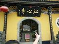WenZhouJiangXinSi.jpg