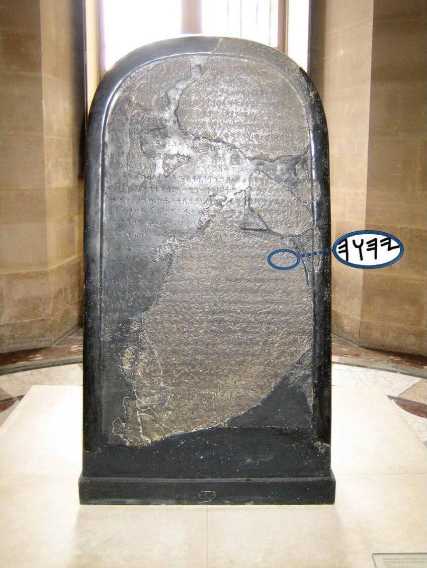YHWH on Mesha Stele