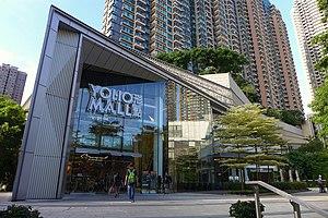 YOHO Mall - YOHO MALL