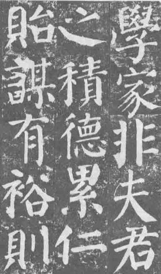 Yan Zhenqing - Part of Yan Qinli Stele, Yan Zhenqing's masterpiece (the stele is on permanent display in Bei Lin, Xi'an)
