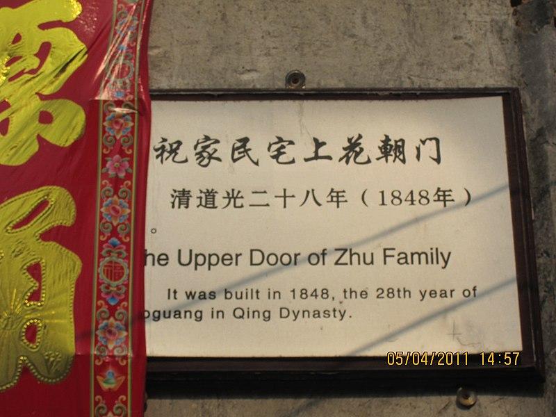 File:Yanshan, Shangrao, Jiangxi, China - panoramio (3).jpg
