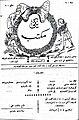 Yeni Mekteb, 1923.jpg