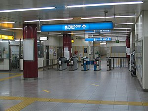 Yokohama subway-Nakada-ticket gate.JPG